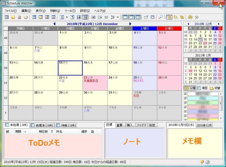 スケジュール管理ソフト 無料 ... : カレンダースケジュール表 : カレンダー